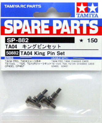 TAMIYA TA04 KING PIN SET SP-882